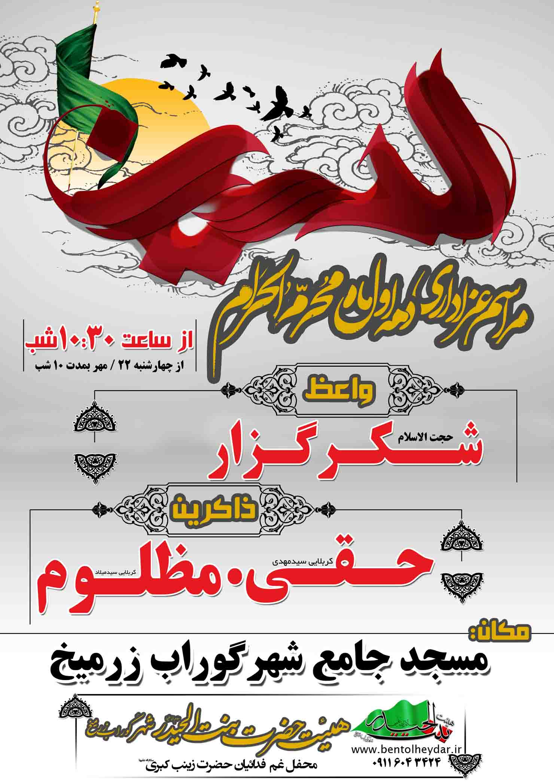 اطلاعیه محرم ۱۳۹۴ هیئت حضرت بنت الحیدر(س)