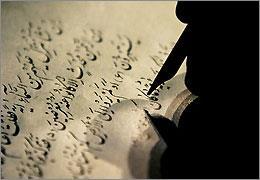 کتابت قرآن برای اولین بار در گیلان