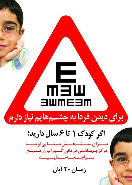 سنجش بینایی کودکان 1 تا 6 سال