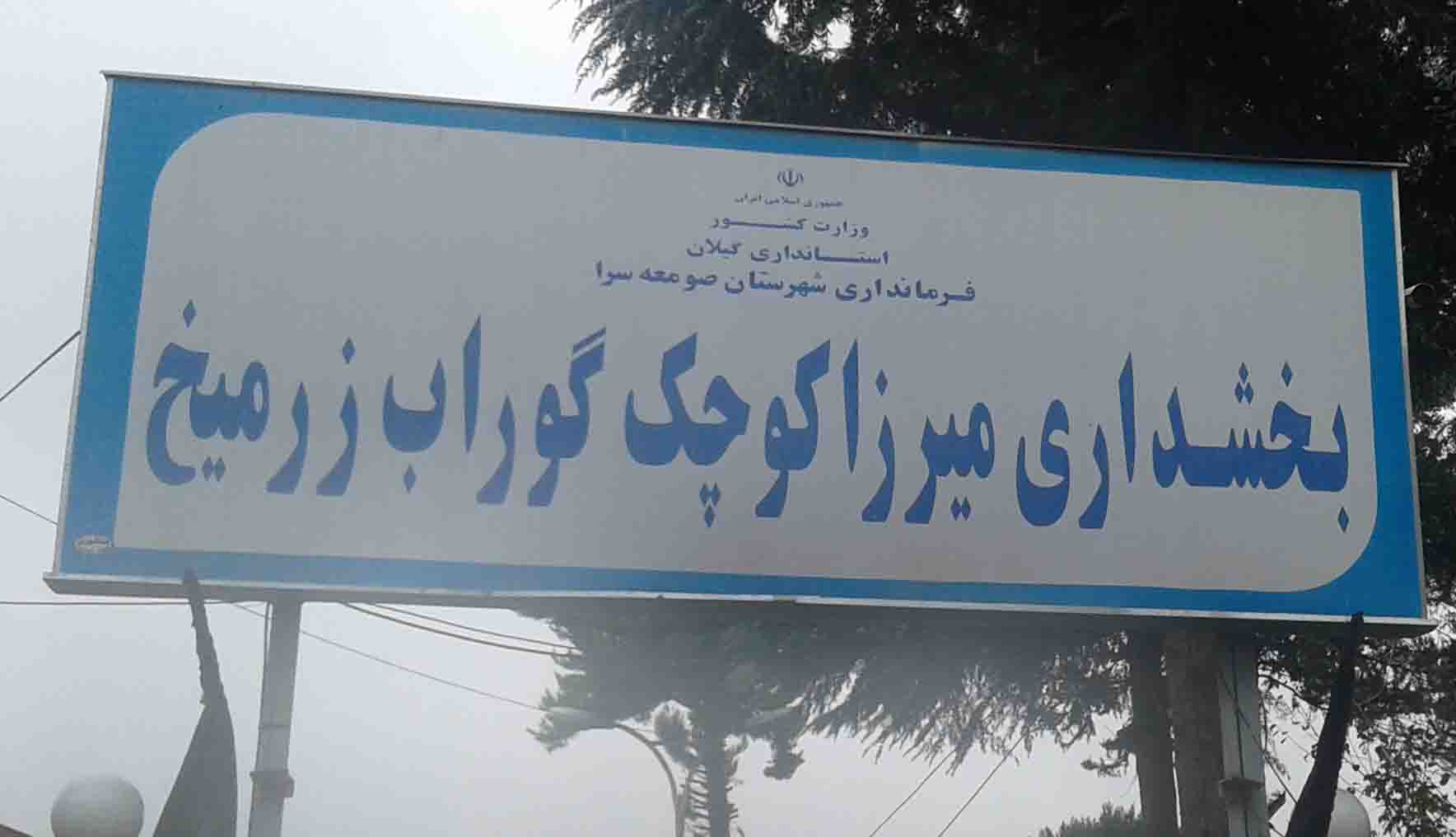 برگزاری جلسه رسیدگی به مشکلات روستای تنیان از توابع بخش میرزاکوچک
