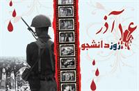 ۱۶ آذر روز تجدید میثاق با شهدای دانشجو است