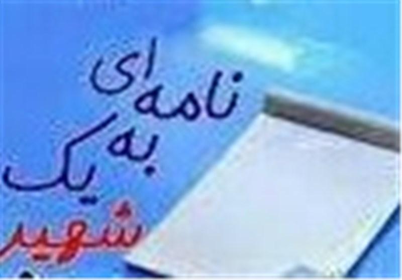 تمدید فراخوان مسابقه نامهای به یک شهید در گیلان
