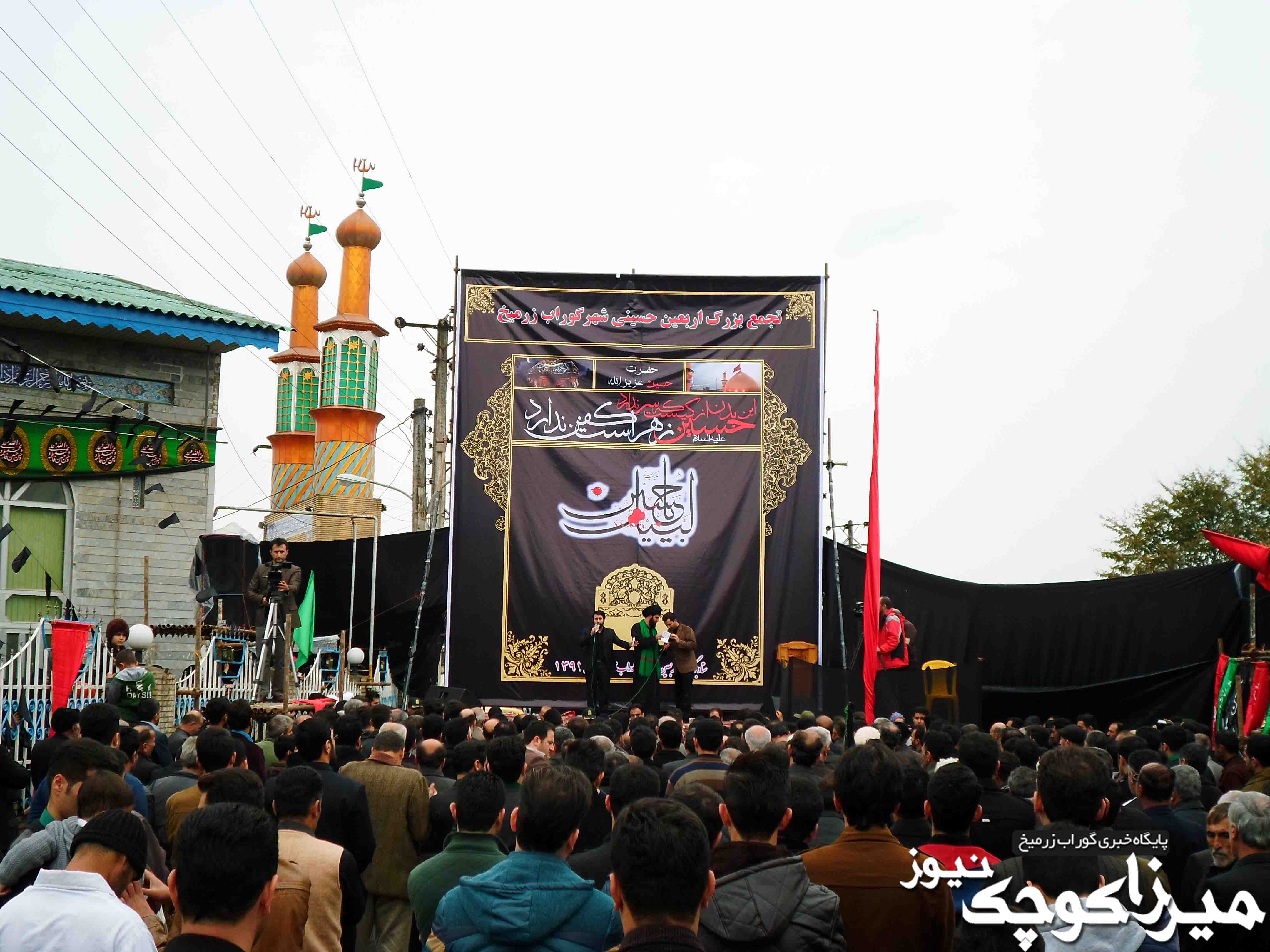 گزارش تصویری تجمع بزرگ اربعین حسینی در گوراب زرمیخ