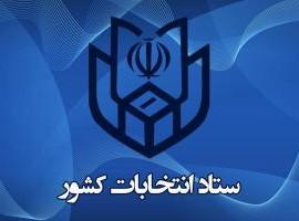 جدول زمانبندی انتخابات مجلس و خبرگان اعلام شد