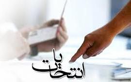 ۳ نفر در حوزه انتخابیه صومعهسرا ثبت نام کردند
