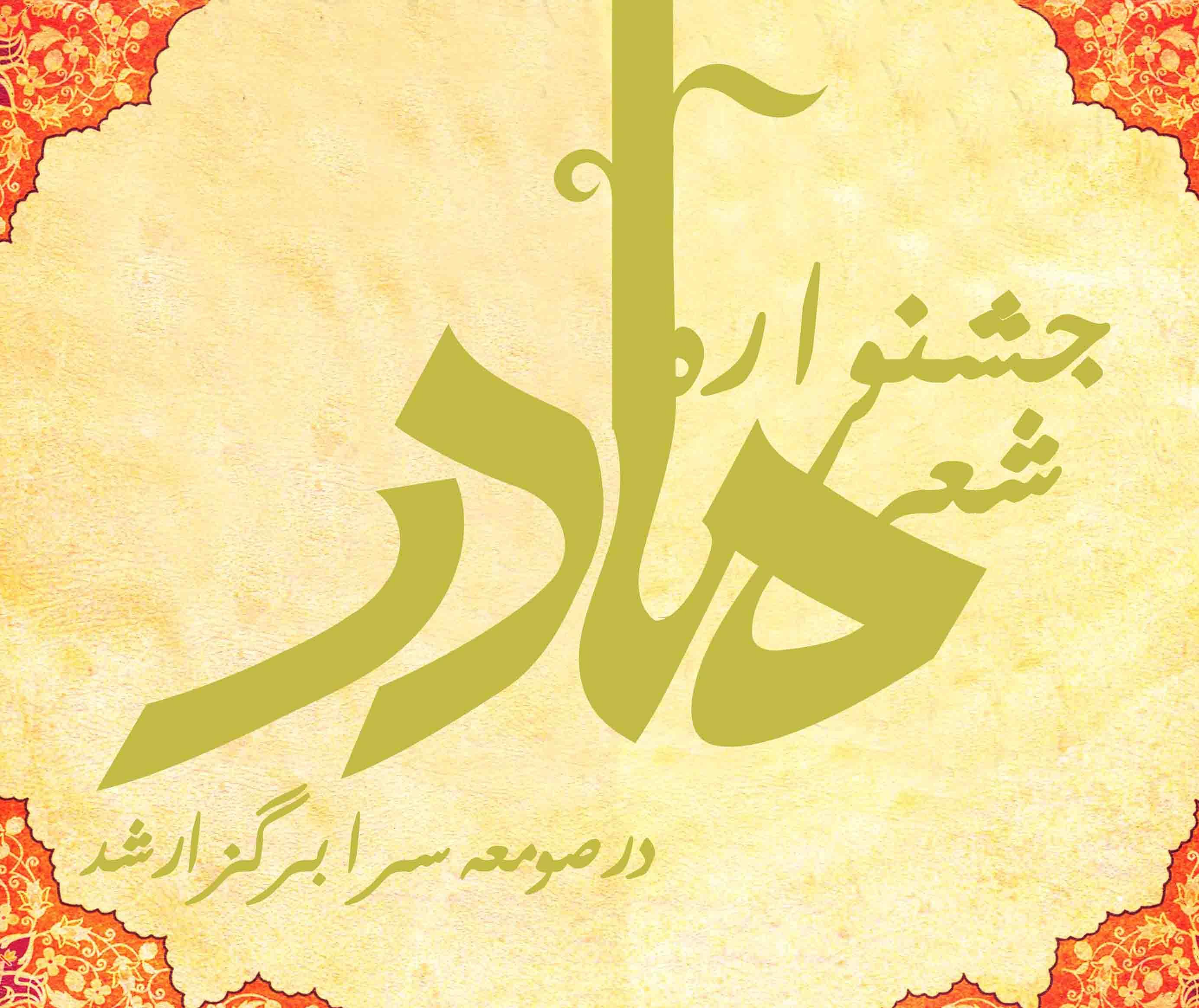 اختتامیه نخسین جشنواره استانی شعر مادر در صومعه سرا برگزار شد+عکس