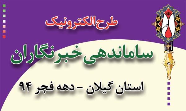 سامانه ثبتنام الکترونیکی خبرنگاران دهه فجر گیلان راهاندازی شد