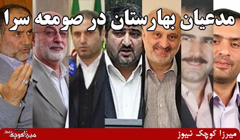 لیست نامزدهای احتمالی انتخابات مجلس شورای اسلامی حوزه صومعه سرا