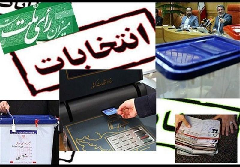هشت نفر از ثبتنام کنندگان گیلان در انتخابات مجلس شورای اسلامی انصراف دادند