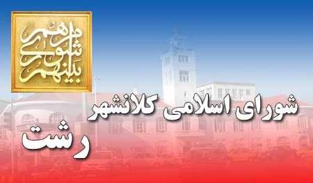 برگزار نشدن جلسه شورای اسلامی رشت به دلیل حضور نیافتن شش نفر از اعضا