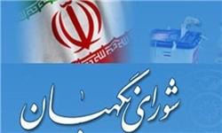 احراز صلاحیت ملاک تایید داوطلبان نمایندگی مجلس/برخی داوطلبان انصراف دادند