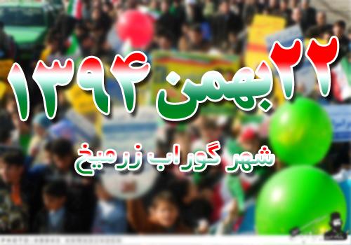 راهپیمایی یوم الله ۲۲ بهمن شهر گوراب زرمیخ/گزارش تصویری