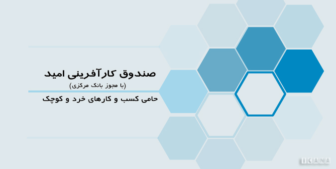 مدیر صندوق کارآفرینی امید استان گیلان منصوب شد