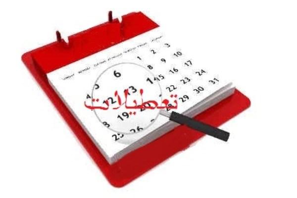 ارائه طرح تعطیلی جمعه و شنبه به دولت
