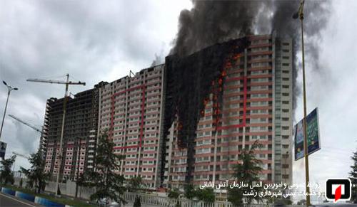 برج مسکونی طاووس منطقه آزاد انزلی طعمه حریق شد