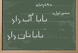 روش های نوین در تدریس فارسی دوره ابتدایی