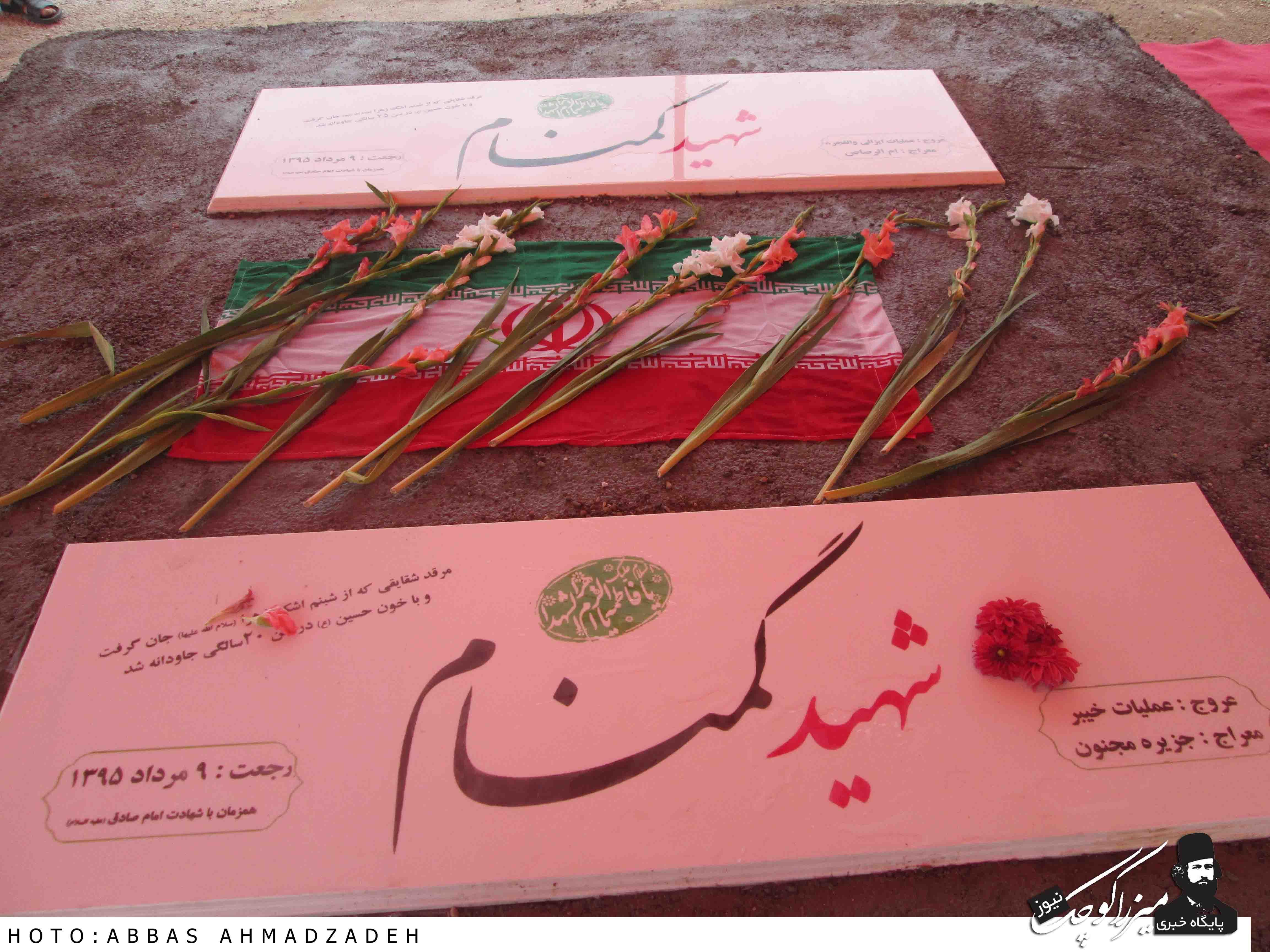 مراسم سوم شهدای گمنام شهر گوراب زرمیخ برگزار شد