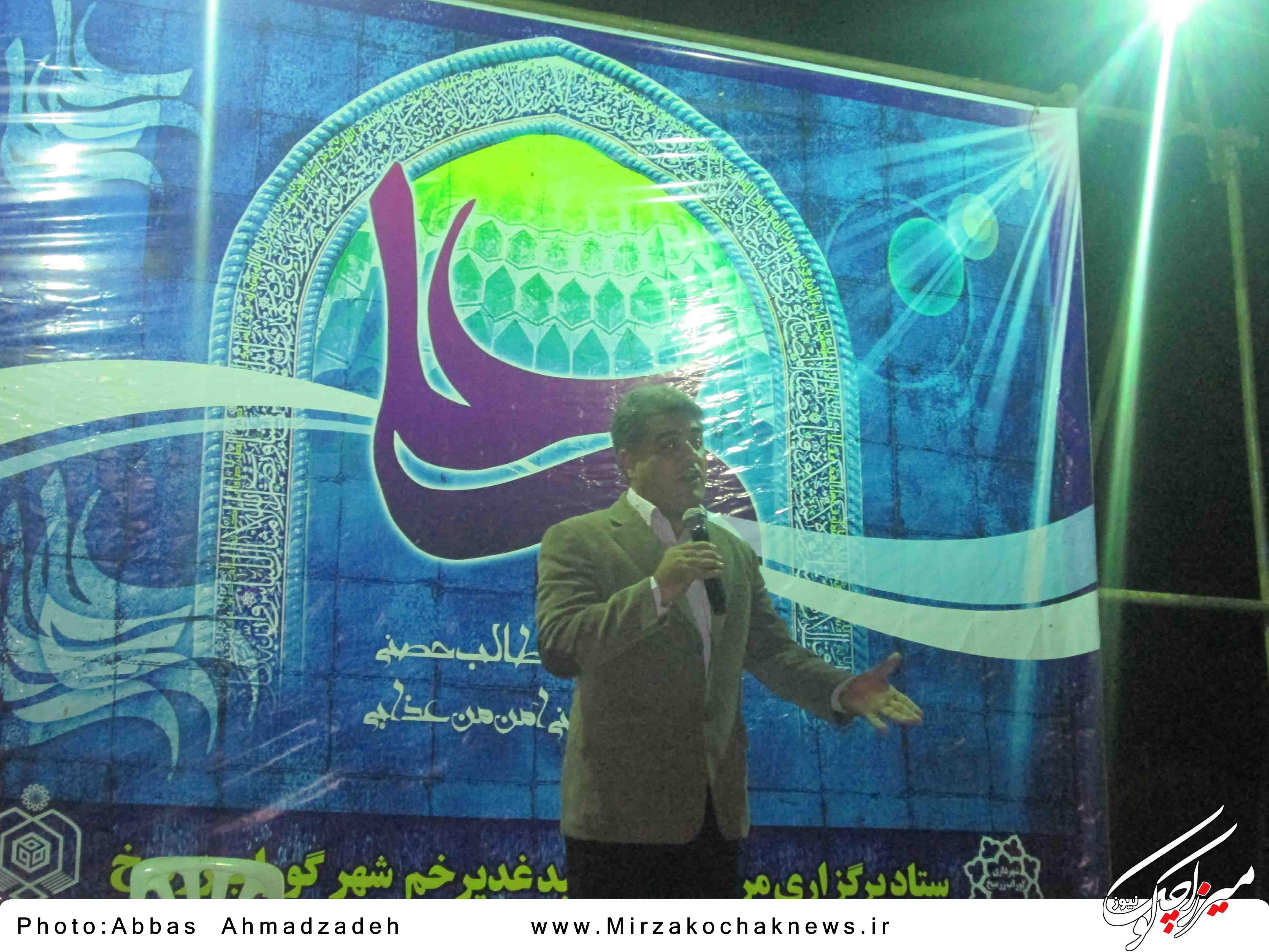 جشن عید غدیر در گوراب زرمیخ