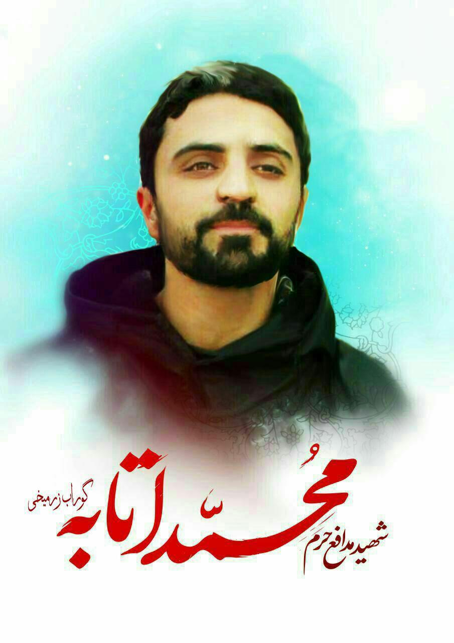 اطلاعیه مراسم وداع و تشییع پیکر پاک شهید مدافع حرم محمد اتابه
