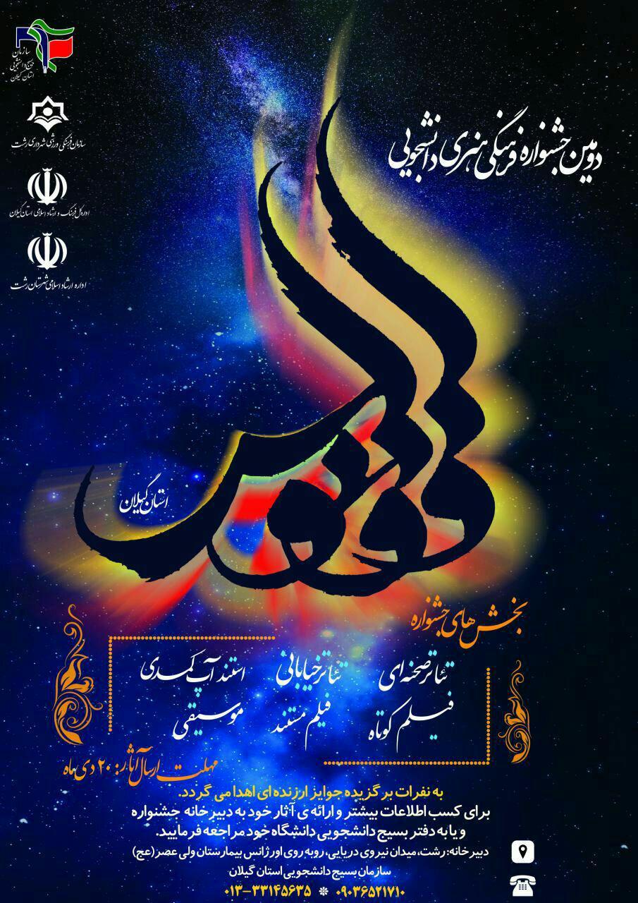 برگزاری جشنواره فرهنگی هنری ققنوس در گیلان