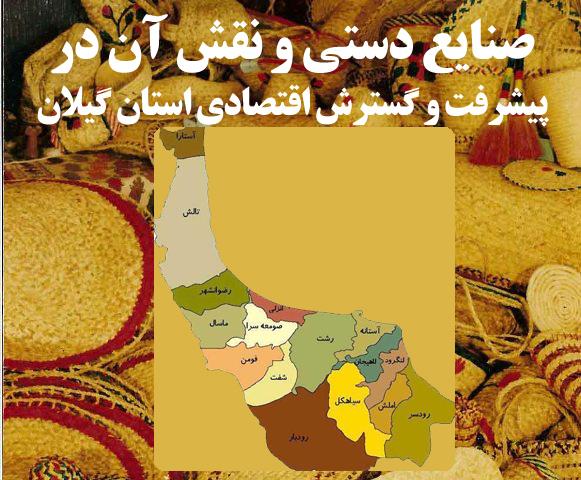 صنايع دستي و نقش آن درپیشرفت و گسترش اقتصادي استان گيلان