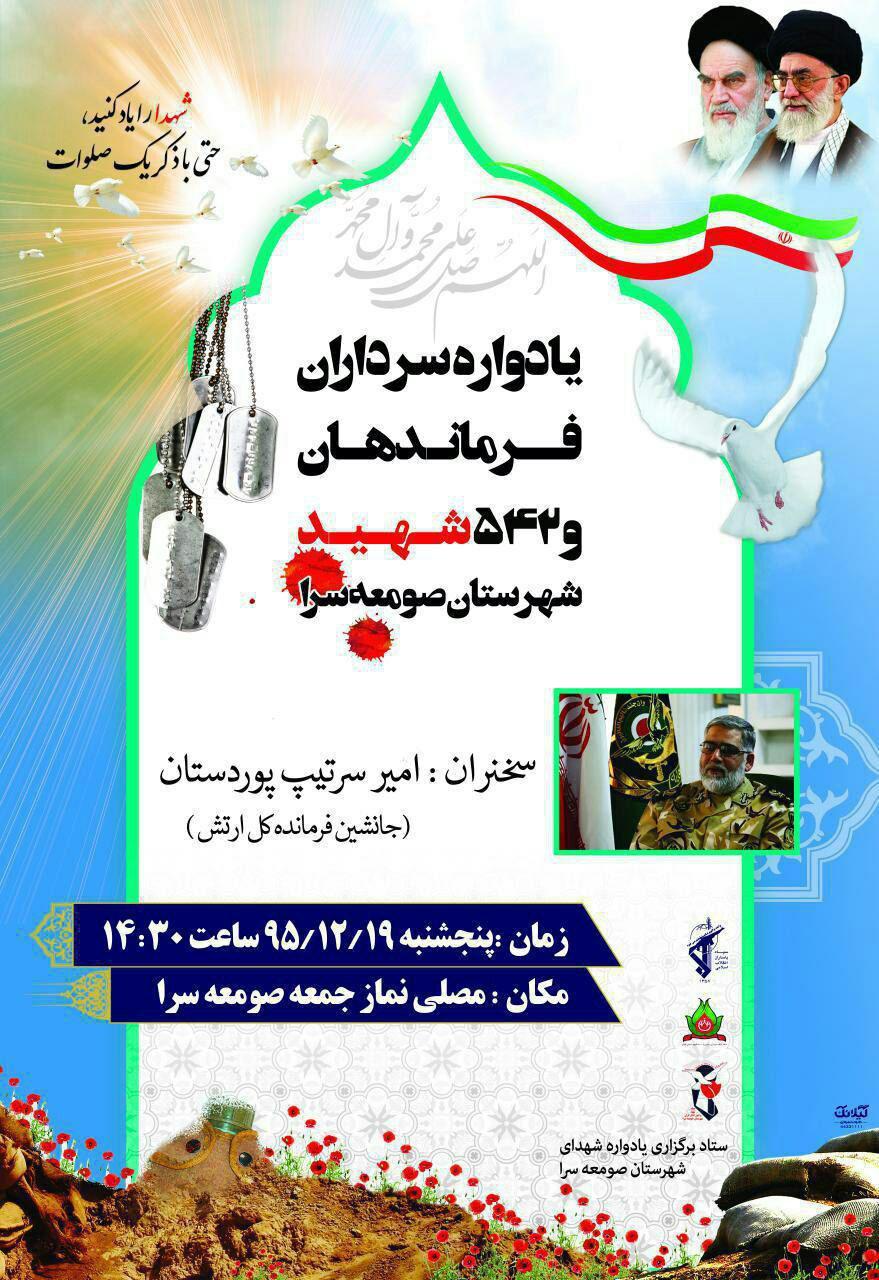 یادواره سرداران،فرماندهان و 542شهید شهرستان صومعه سرا