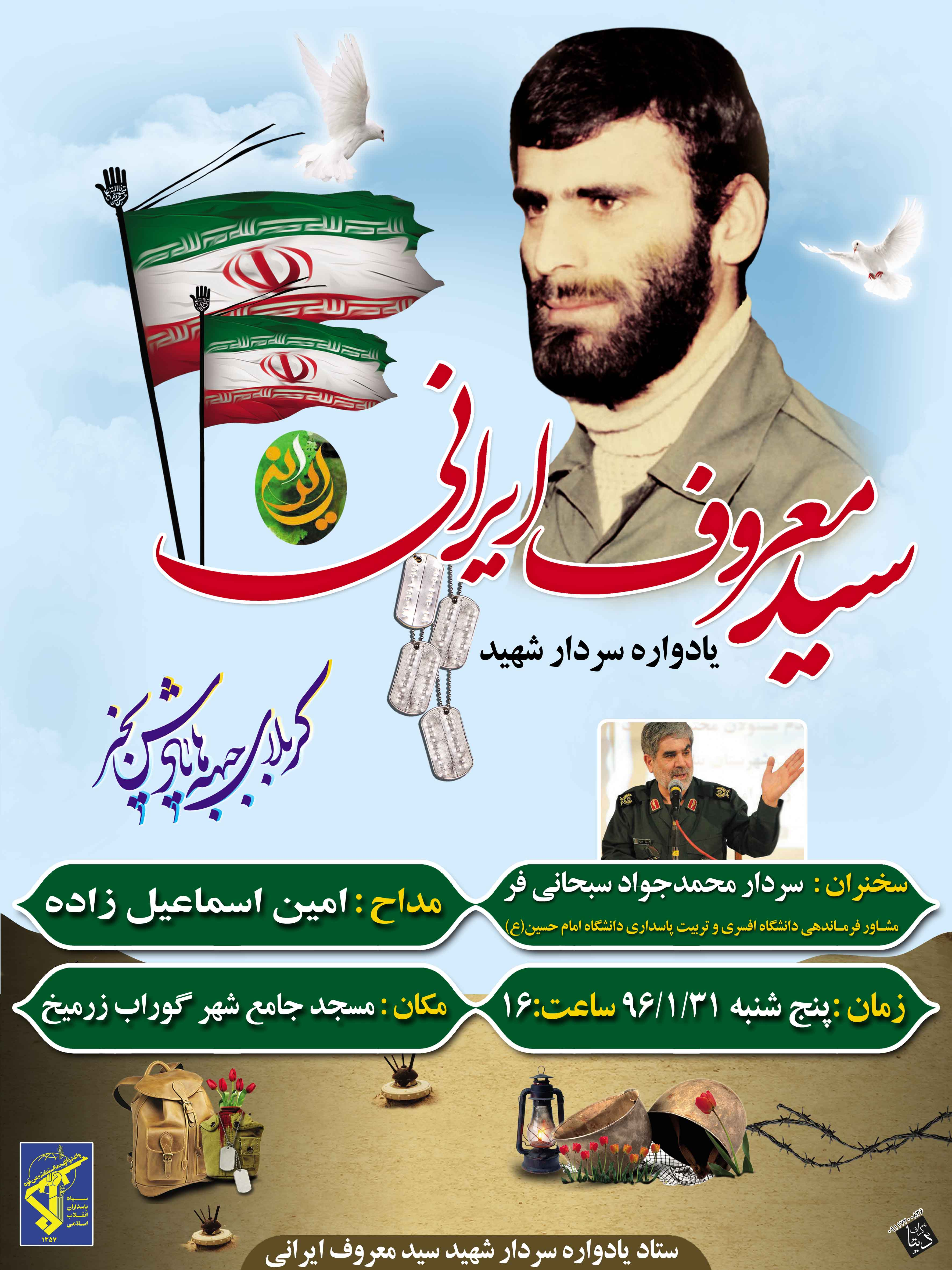 یادواره سردار شهید سید معروف ایرانی