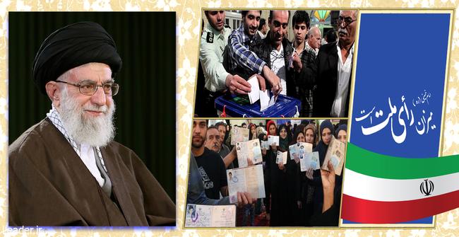 پیام رهبر معظم انقلاب اسلامی در پی حضور حماسی و پر شکوه مردم در انتخابات