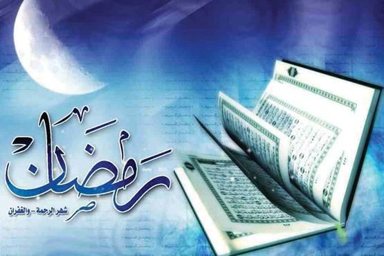 ویژه برنامه های ماه مبارک رمضان در آستان مقدس آقا سید ابراهیم(ع)گوراب زرمیخ