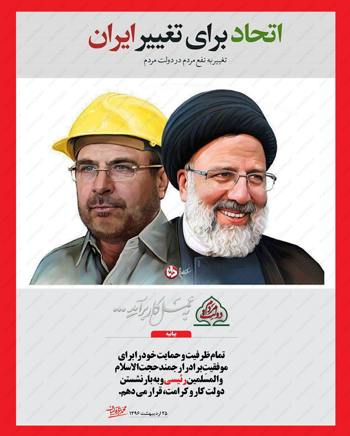 ائتلاف کاندیداهای جبهه انقلاب به نفع مردم