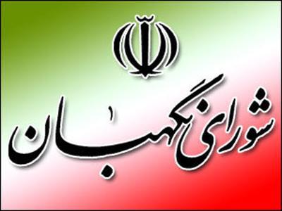 بیانیه شورای نگهبان درباره نتیجه انتخابات ریاست جمهوری
