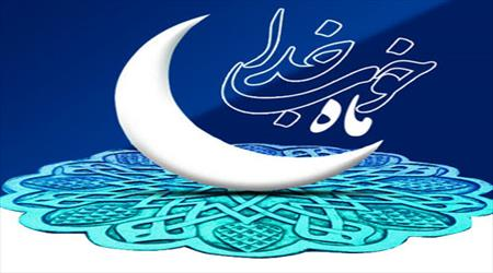 ماه رمضان؛فرودگاه فرشتگان الهی