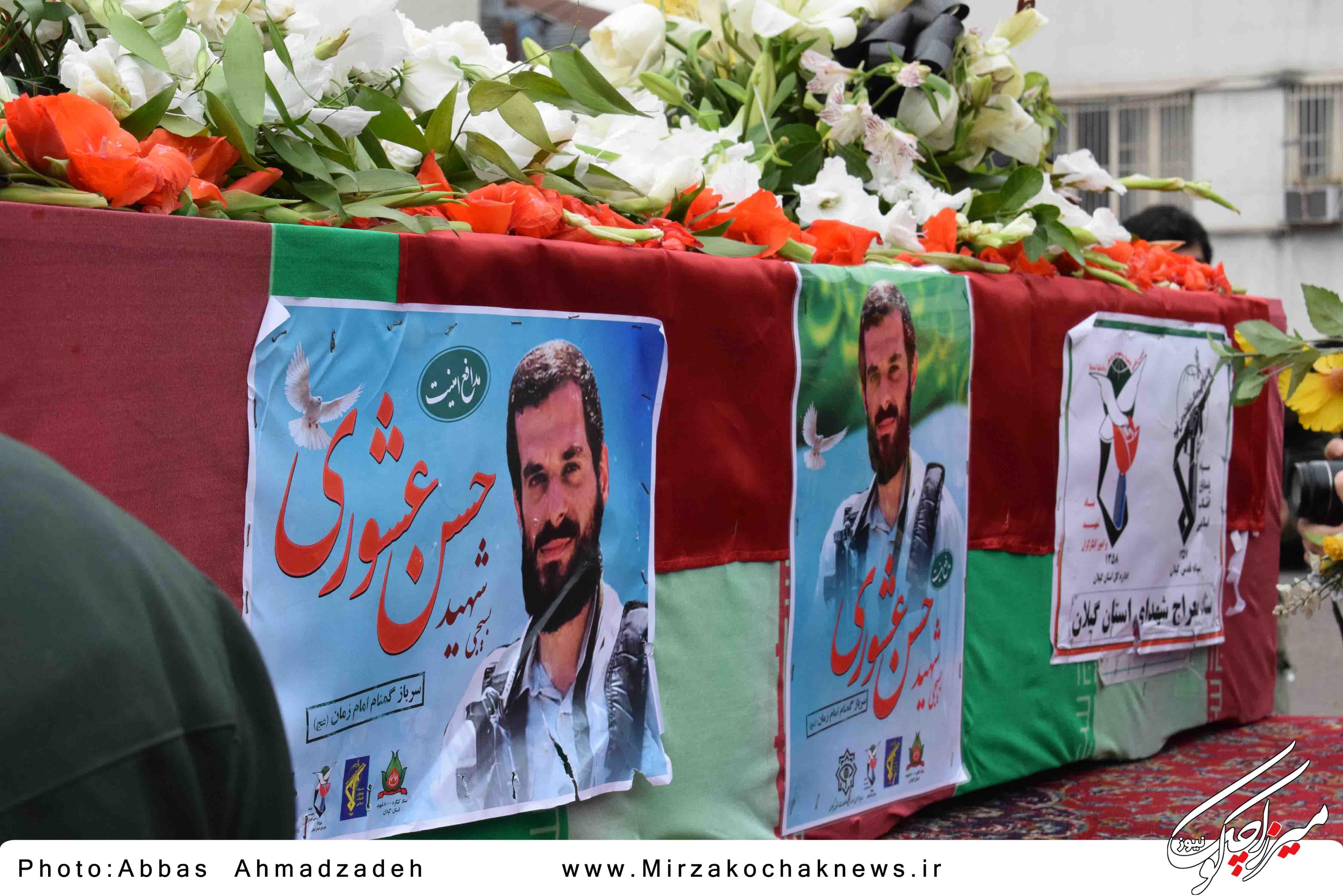 مراسم تشییع پیکر مطهر شهید مدافع امنیت حسن عشوری در رشت برگزار شد