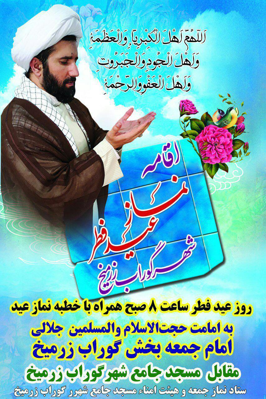 نماز عید سعید فطر در گوراب زرمیخ برگزار می شود
