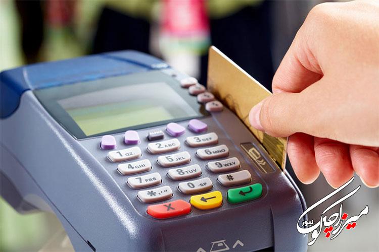 خرید با کارت اعتباری مشمول مالیات نخواهد شد