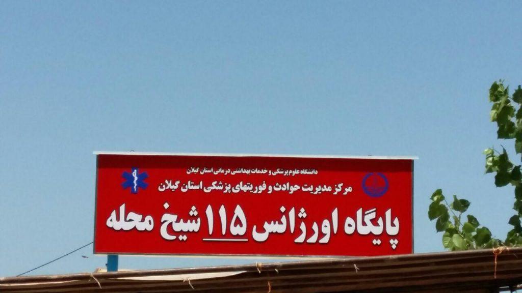 افتتاح شصت و یکمین پایگاه اورژانس جادهای گیلان در شیخ محله