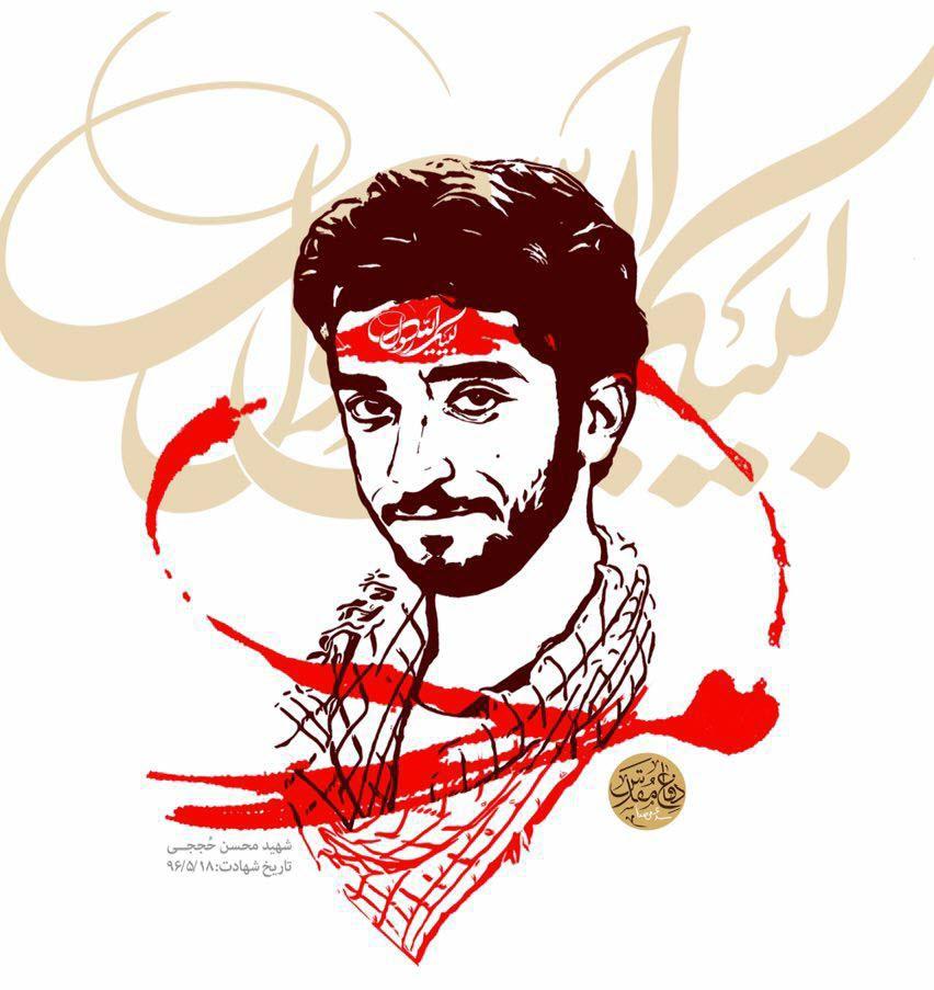 واکنش هنرمندان به شهادت محسن حججی