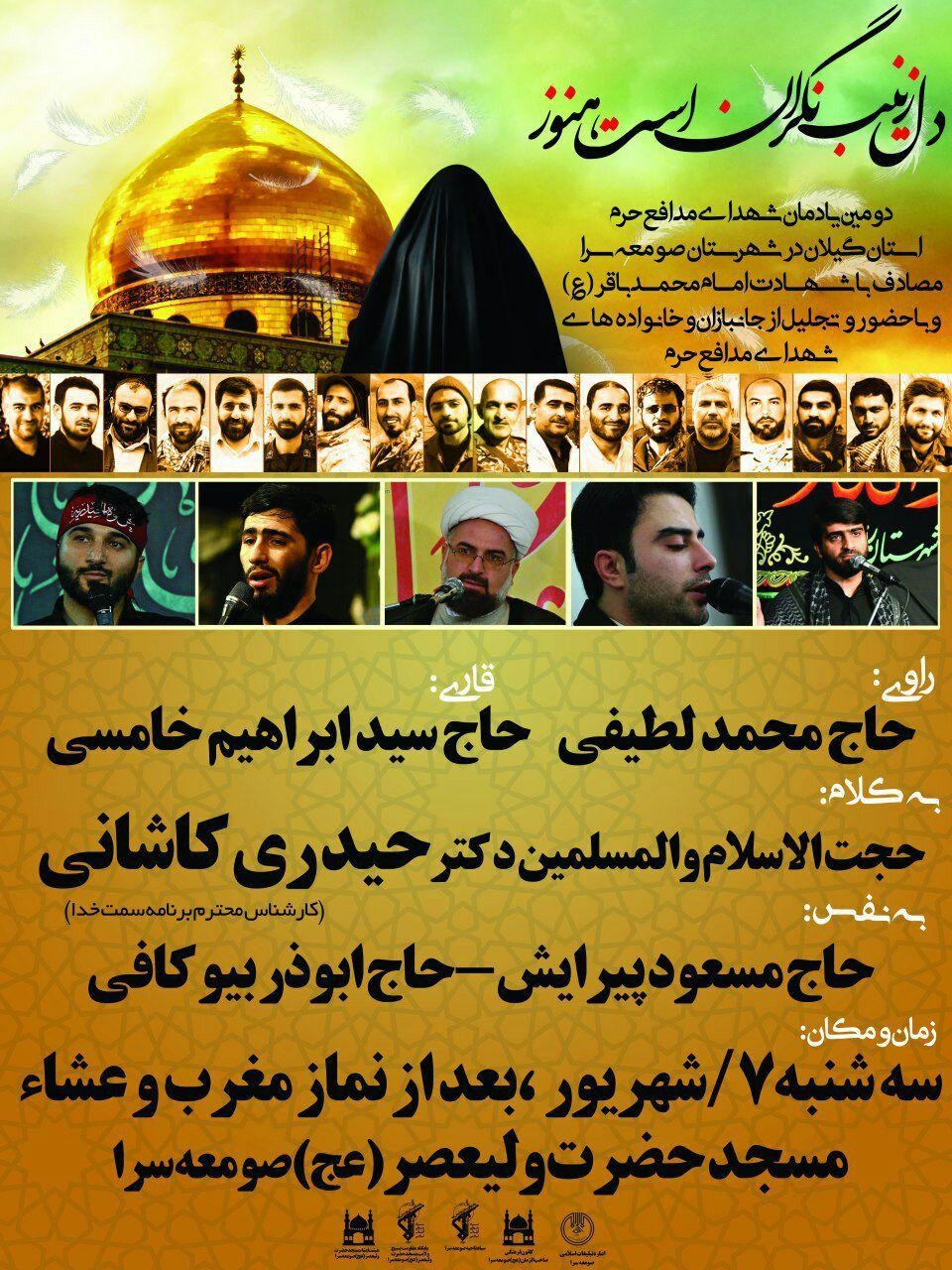 دومین یادمان شهدای مدافع حرم استان گیلان در صومعه سرابرگزار می شود+پوستر