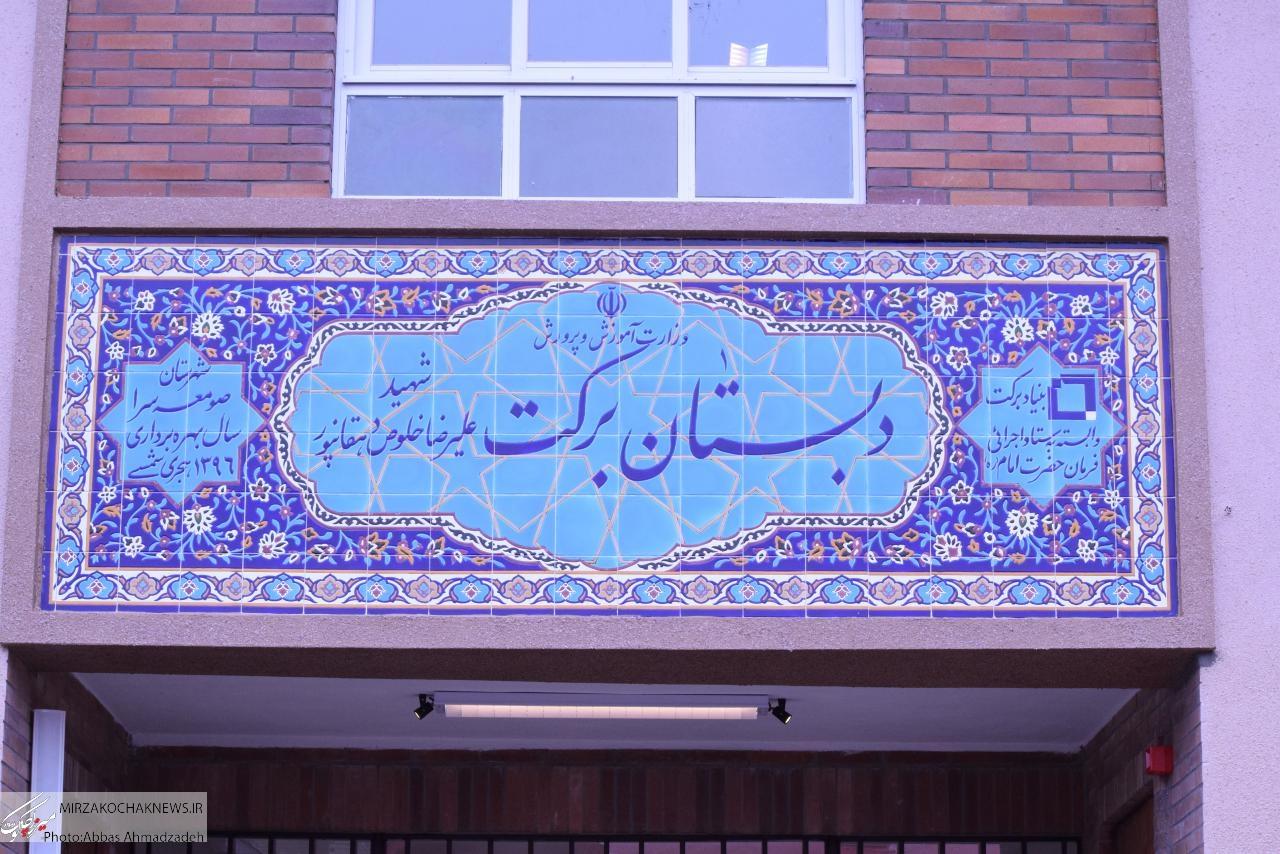 دبستان ۶ کلاسه برکت شهید دهقانپور صومعهسرا با حضور استاندار گیلان افتتاح شد