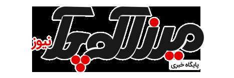 میرزا کوچک نیوز:اخبار گیلان،اخبار صومعه سرا