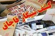 برنج و سیگار خارجی قاچاق در گیلان کشف و ضبط شد