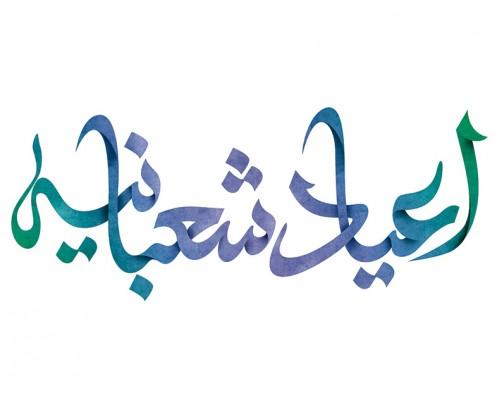 برگزاری جشن های شعبانیه در۸۰ مسجد شهری و روستایی صومعه سرا