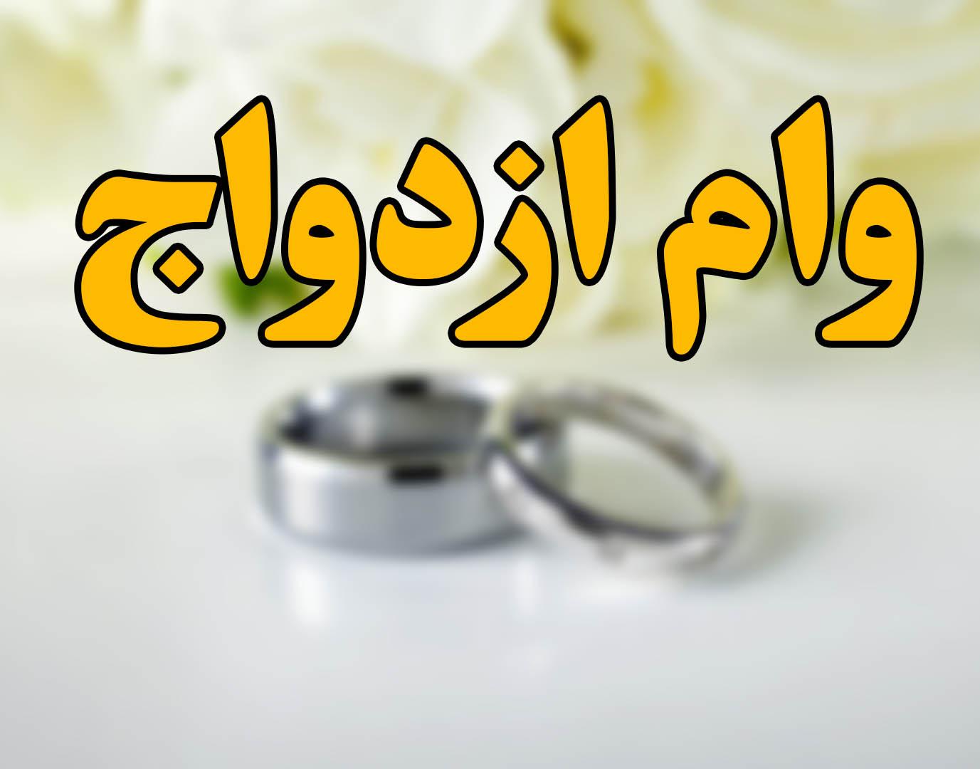 وام ١۵میلیونی ازدواج به کدام زوجین میرسد؟