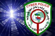 پلیس فتا گیلان با سایتهای دارای لینک مجرمانه برخورد میکند