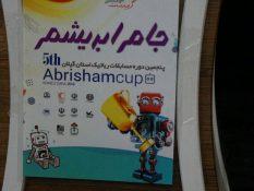 پنجمین دوره مسابقات ملی رباتیک جام ابریشم گیلان افتتاح شد