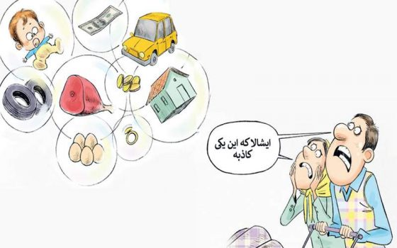 گرانی و سکوت دولتمردان/ قیمتها در ثانیه افزایش مییابد