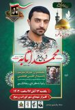 دومین سالگرد شهید مدافع حرم محمد اتابه برگزار میشود