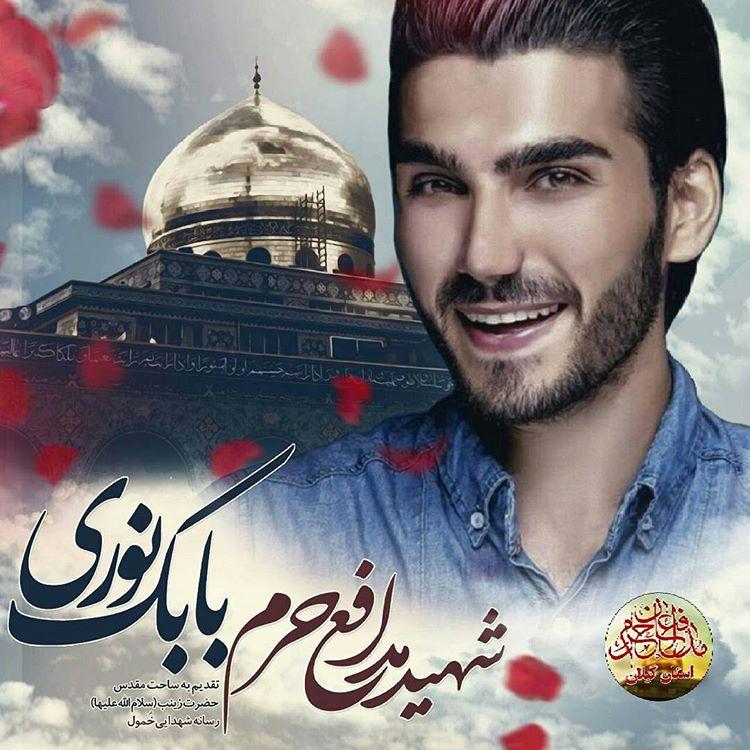 اولین سالگرد شهادت شهید مدافع حرم «بابک نوری هریس» در رشت برگزار می شود