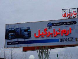 چهارمین شرکت حمل و نقل جاده ای داخلی در صومعه سرا افتتاح شد