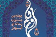 اختتامیه چهارمین جشنواره استانی ابوذر برگزار شد
